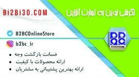 فروشگاه اینترنتی بی تو بی سی